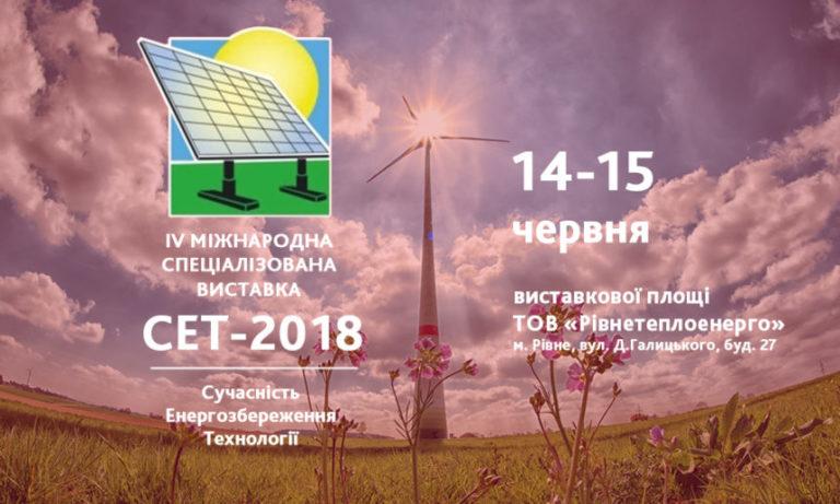 Завтра у Рівному масштабна міжнародна виставка з енергоефективності