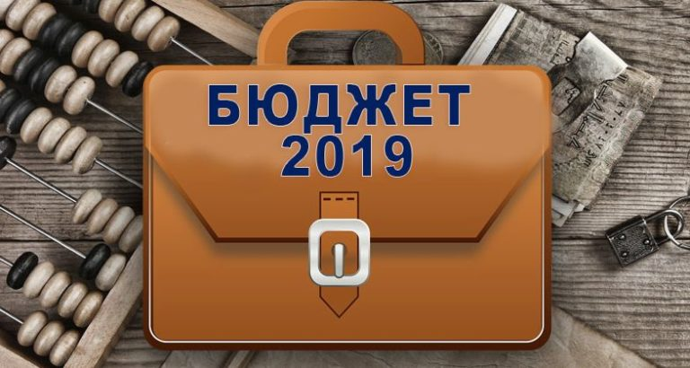 Верховна Рада прийняла держбюджет на 2019 рік