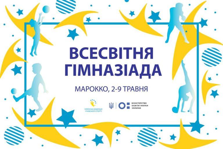 Міністри нагородять рівненських учнів – спортсменів