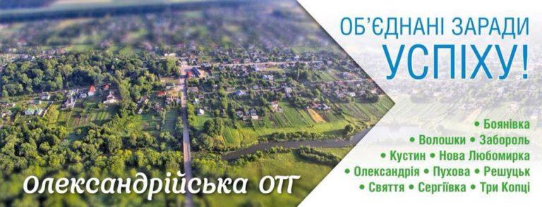 Олександрійська ОТГ ініціює об'єднання із Новоукраїнською громадою