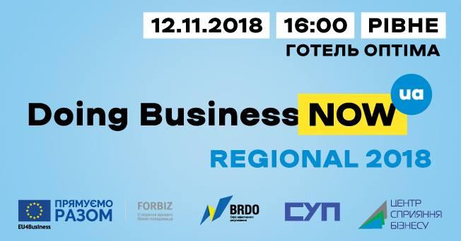 Рейтинг «Regional Doing Business 2018» презентують у Рівному