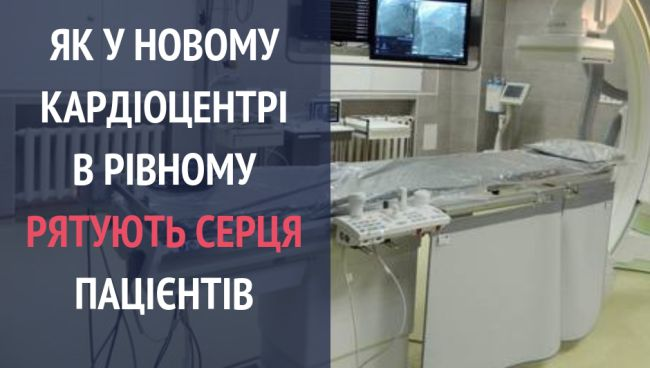 Уляна Супрун розповіла як у новому кардіоцентрі в Рівному рятують серця пацієнтів