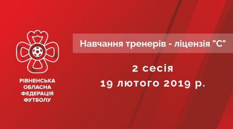 19 лютого у Рівному розпочнеться друга сесія навчання тренерів ліцензії «С»