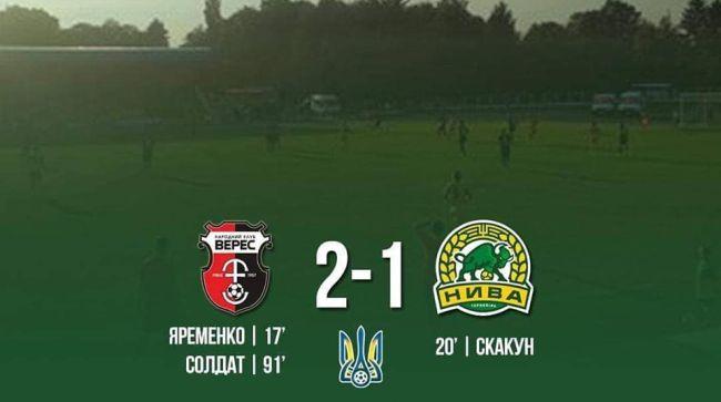 Рівненський «Верес» з перемоги стартував у Кубку України