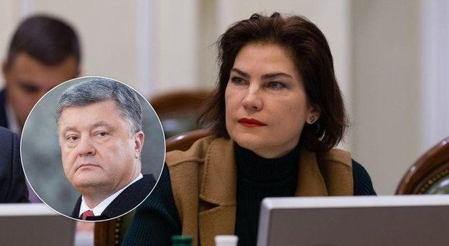Венедіктова порушила справу проти Порошенка через призначення суддів Верховного суду