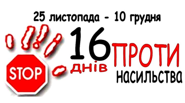 Рівненщина долучається до всесвітньої кампаніїї «16 днів проти насильства»