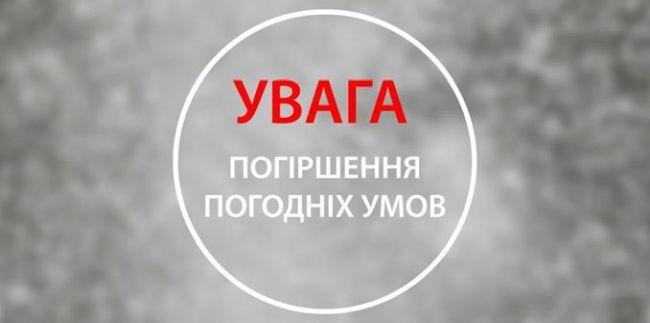 Мокрий сніг, ожеледиця і пориви вітру: жителів Рівненщини попереджають про погіршення погоди