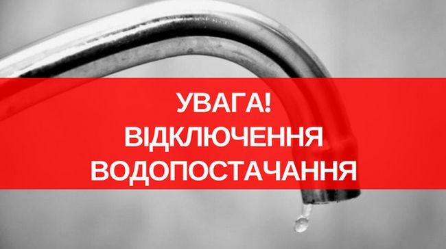 У Рівному шість будинків завтра залишаться без водопостачання