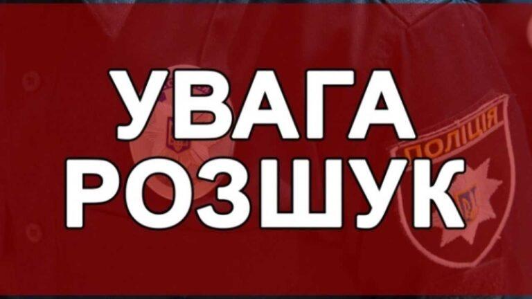 Поліцейські розшукують зниклу безвісти жительку Рівненського району