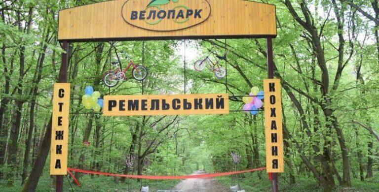 """У велопарку """"Ремельський"""" біля Рівного відбудеться відкриття нового сезону"""