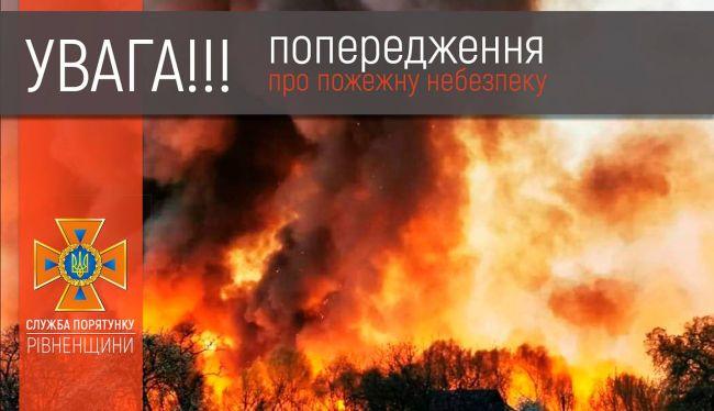 Рятувальники попереджають про високий рівень пожежної небезпеки на Рівненщині