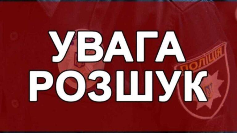 Рівненські поліцейські розшукують безвісти зниклого Олександра Шалковського